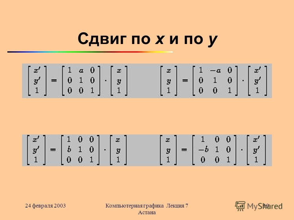 24 февраля 2003Компьютерная графика Лекция 7 Астана 19 Сдвиг по x и по y