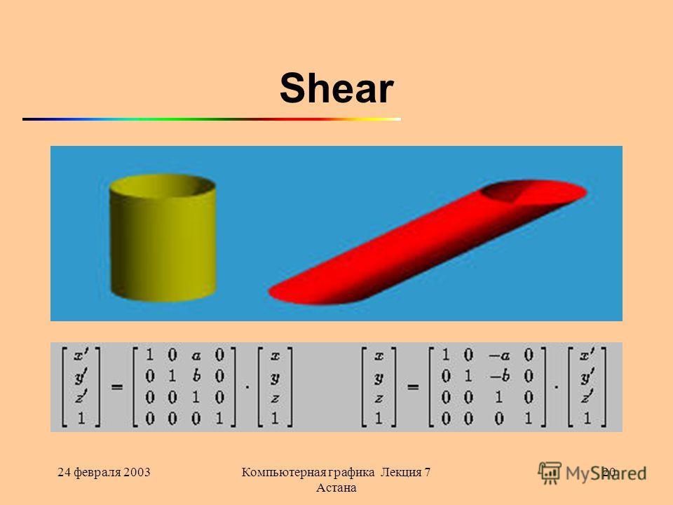24 февраля 2003Компьютерная графика Лекция 7 Астана 20 Shear