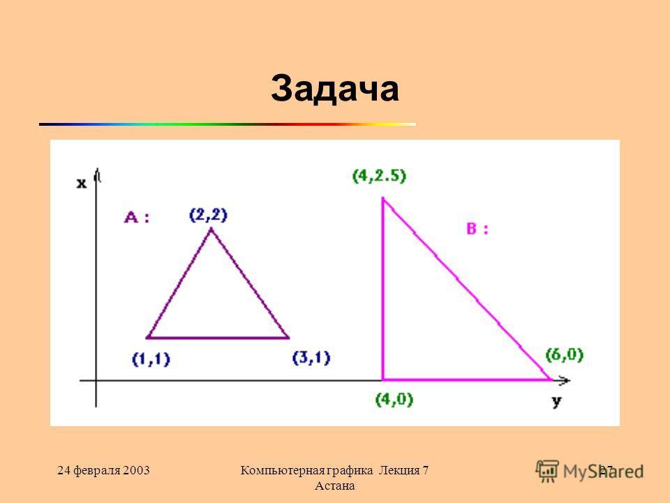24 февраля 2003Компьютерная графика Лекция 7 Астана 27 Задача