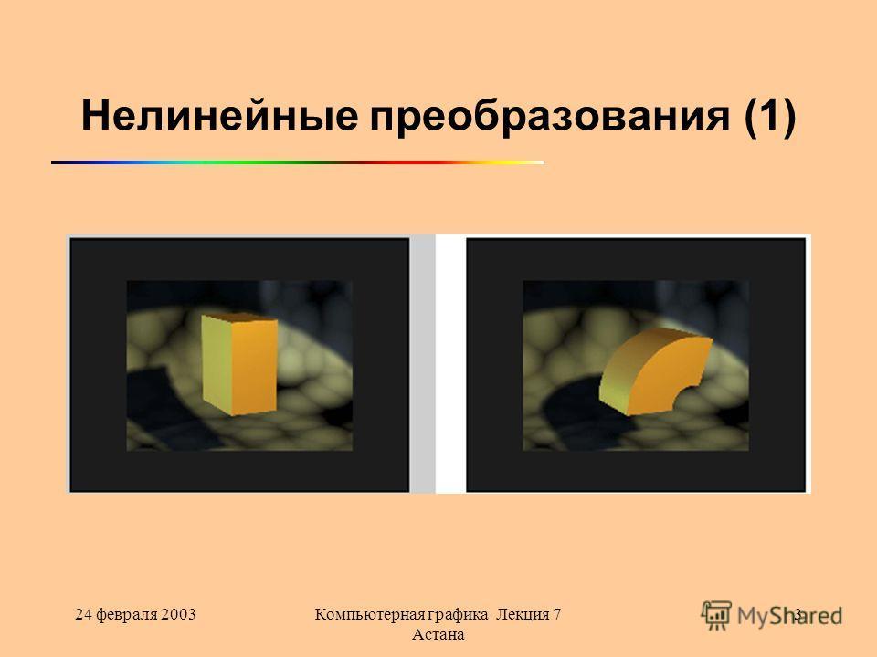 24 февраля 2003Компьютерная графика Лекция 7 Астана 3 Нелинейные преобразования (1)