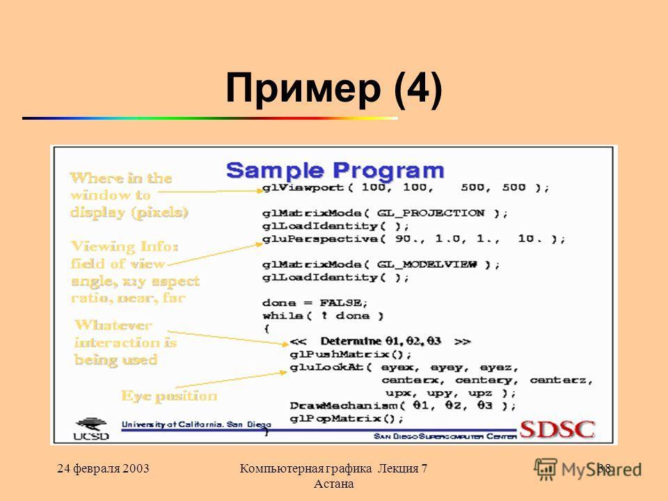 24 февраля 2003Компьютерная графика Лекция 7 Астана 38 Пример (4)