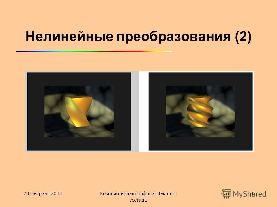 24 февраля 2003Компьютерная графика Лекция 7 Астана 4 Нелинейные преобразования (2)
