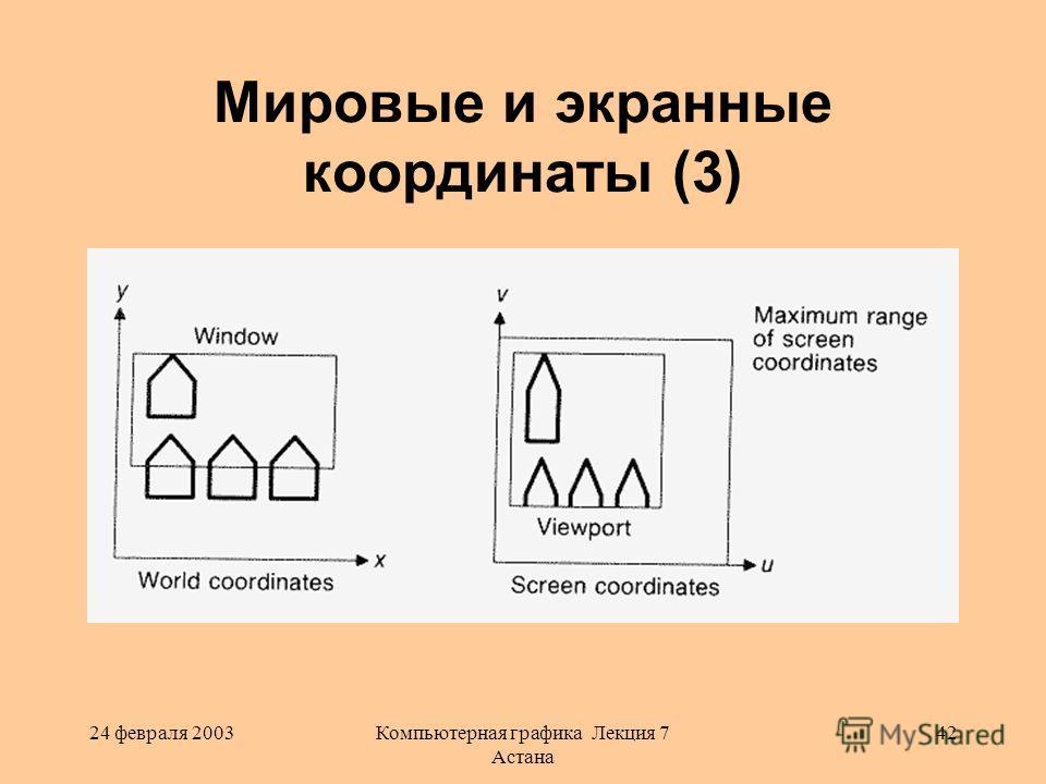 24 февраля 2003Компьютерная графика Лекция 7 Астана 42 Мировые и экранные координаты (3)