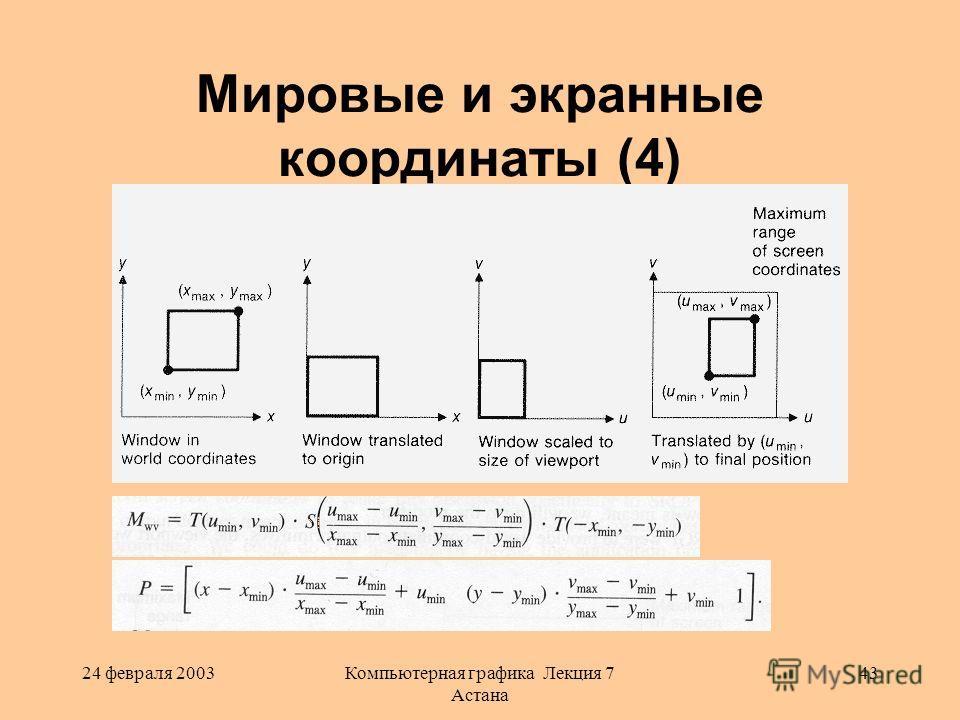 24 февраля 2003Компьютерная графика Лекция 7 Астана 43 Мировые и экранные координаты (4)
