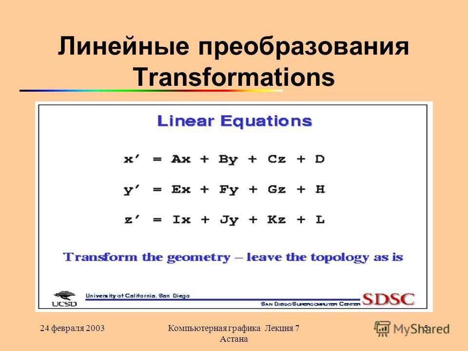 24 февраля 2003Компьютерная графика Лекция 7 Астана 5 Линейные преобразования Transformations