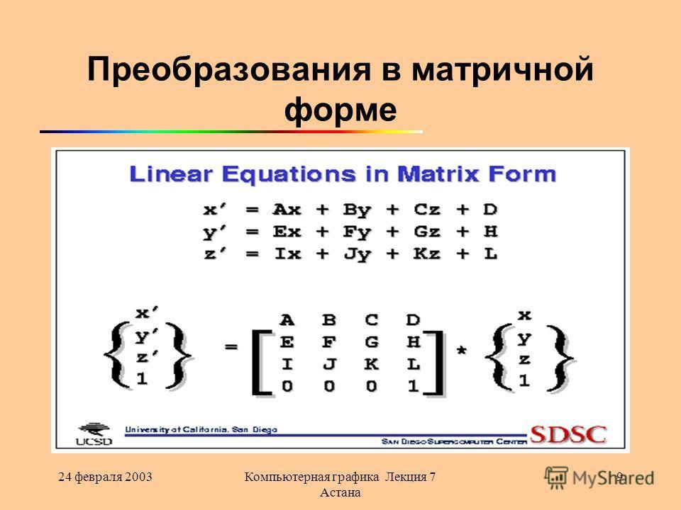 24 февраля 2003Компьютерная графика Лекция 7 Астана 9 Преобразования в матричной форме