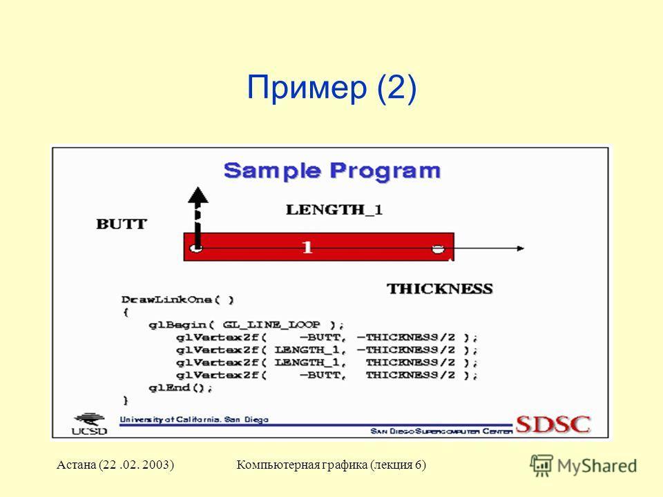 Астана (22.02. 2003)Компьютерная графика (лекция 6) Пример (2)