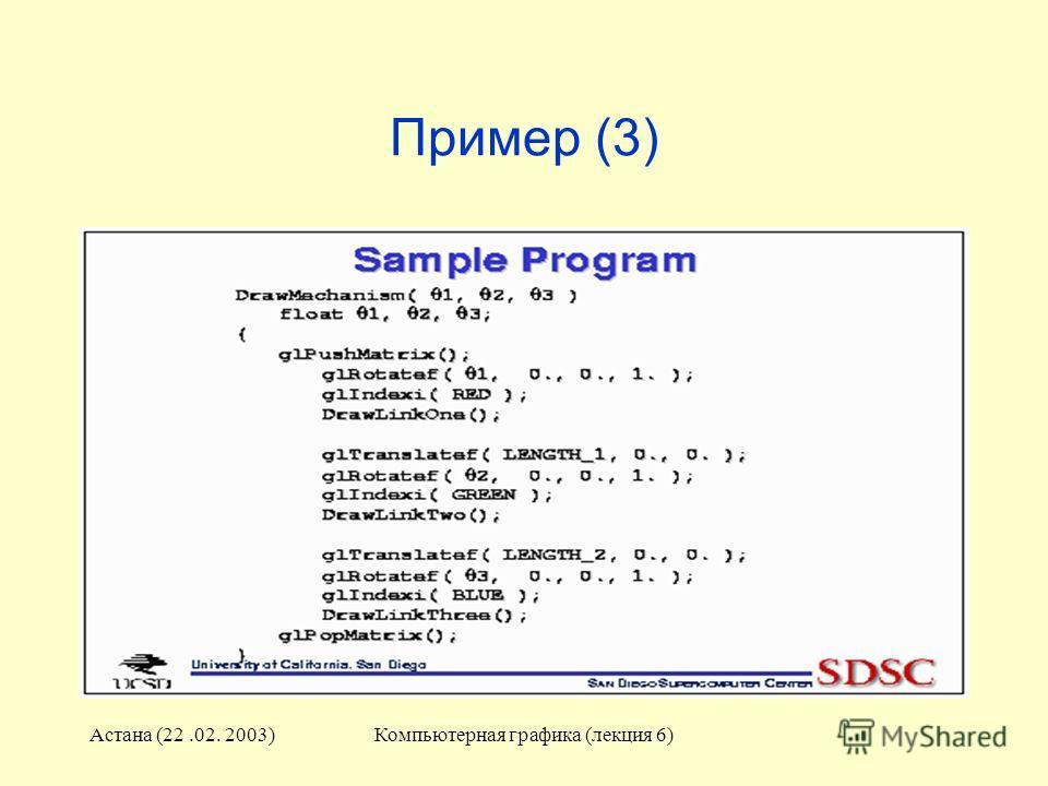 Астана (22.02. 2003)Компьютерная графика (лекция 6) Пример (3)