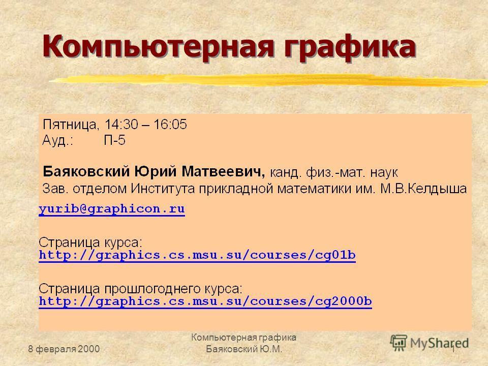 8 февраля 2000 Компьютерная графика Баяковский Ю.М.1 Компьютерная графика