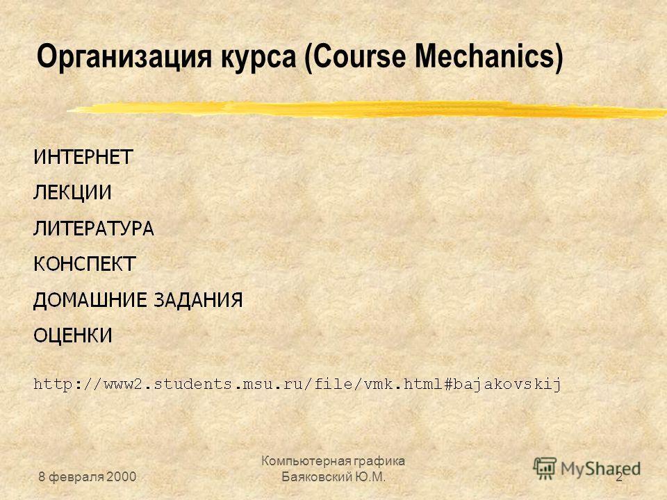 8 февраля 2000 Компьютерная графика Баяковский Ю.М.2 Организация курса (Course Mechanics)