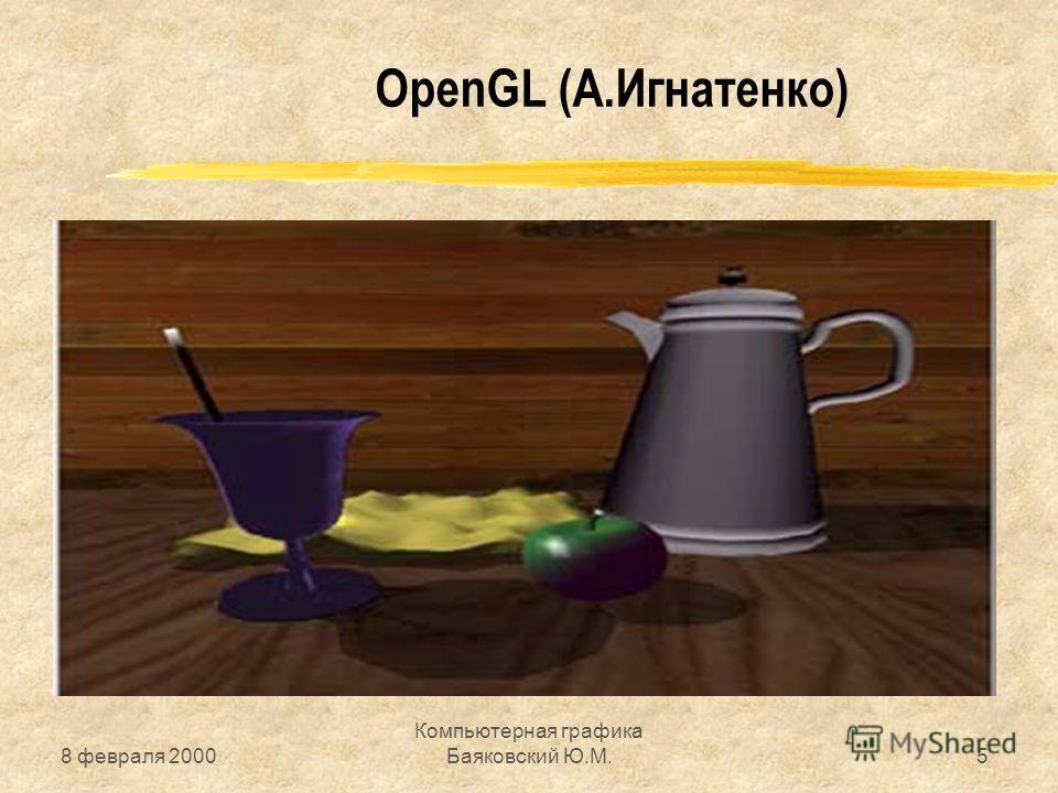 8 февраля 2000 Компьютерная графика Баяковский Ю.М.5 OpenGL (А.Игнатенко)
