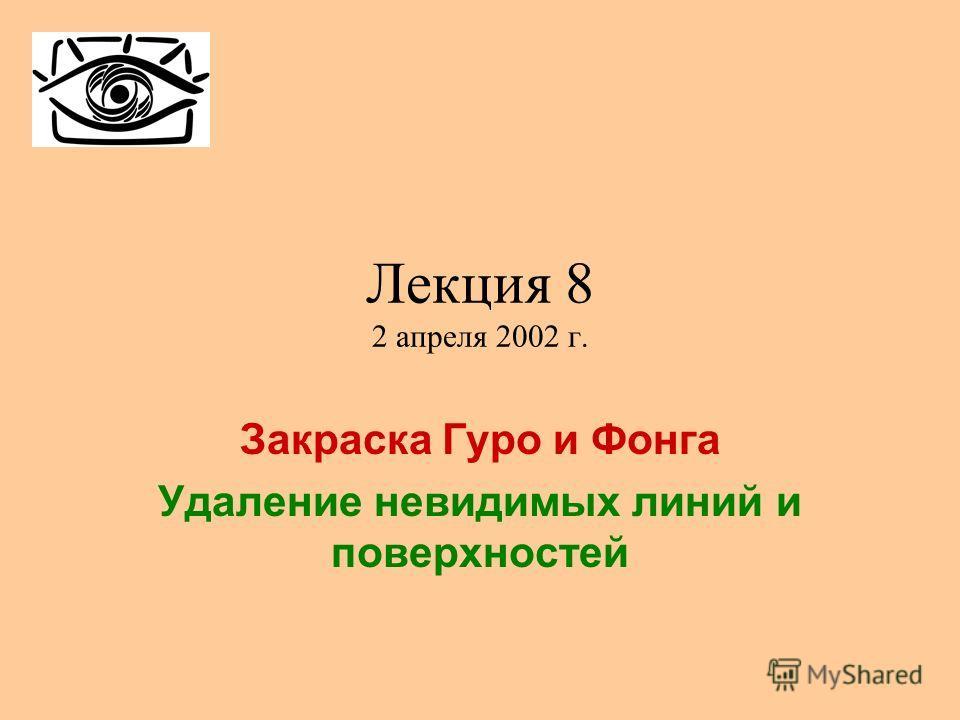 Лекция 8 2 апреля 2002 г. Закраска Гуро и Фонга Удаление невидимых линий и поверхностей