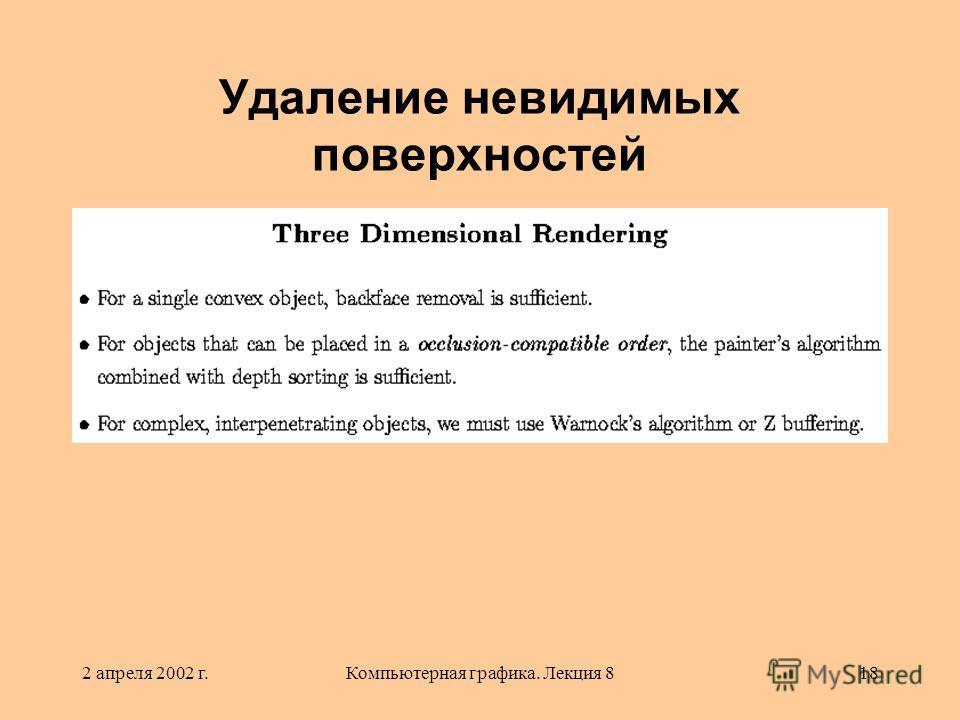 2 апреля 2002 г.Компьютерная графика. Лекция 818 Удаление невидимых поверхностей