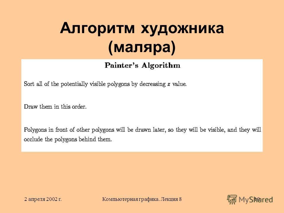 2 апреля 2002 г.Компьютерная графика. Лекция 819 Алгоритм художника (маляра)