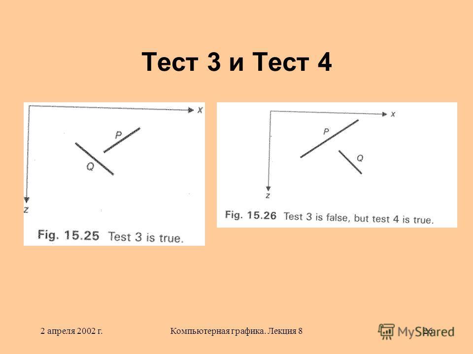 2 апреля 2002 г.Компьютерная графика. Лекция 826 Тест 3 и Тест 4