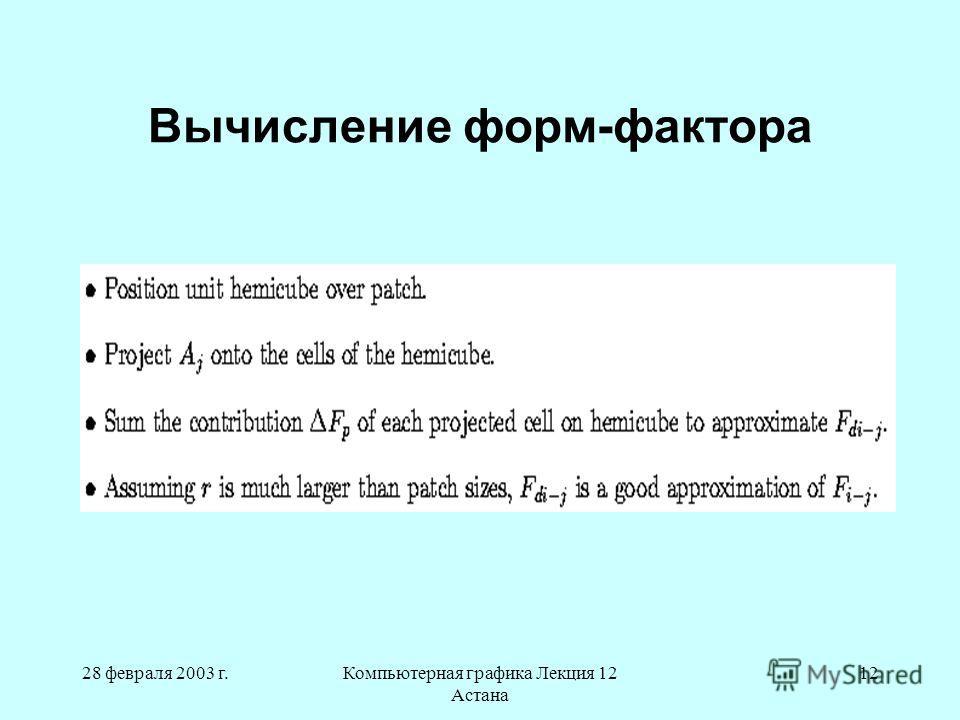 28 февраля 2003 г.Компьютерная графика Лекция 12 Астана 12 Вычисление форм-фактора