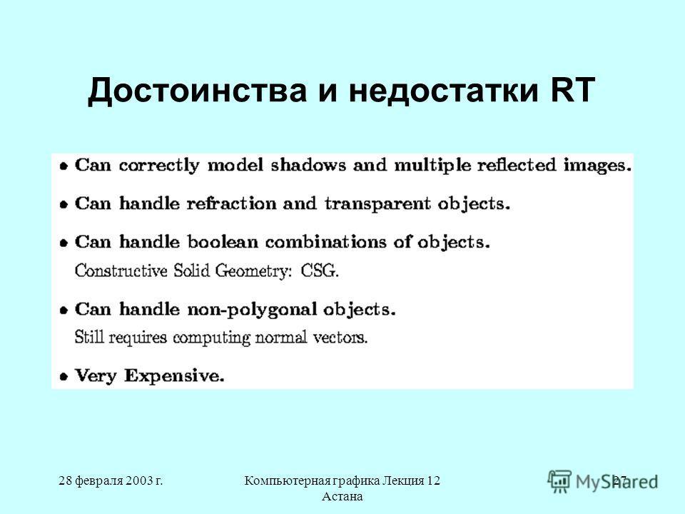 28 февраля 2003 г.Компьютерная графика Лекция 12 Астана 27 Достоинства и недостатки RT