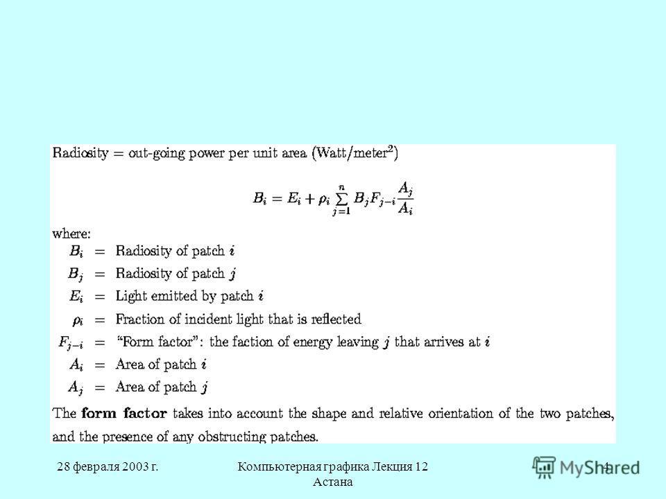28 февраля 2003 г.Компьютерная графика Лекция 12 Астана 4