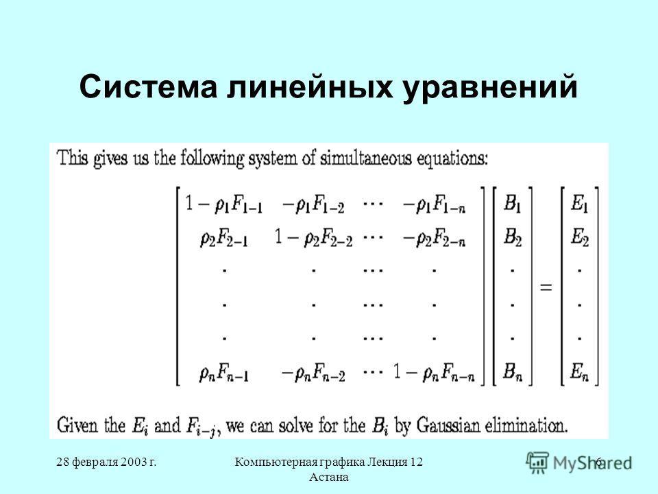 28 февраля 2003 г.Компьютерная графика Лекция 12 Астана 6 Система линейных уравнений