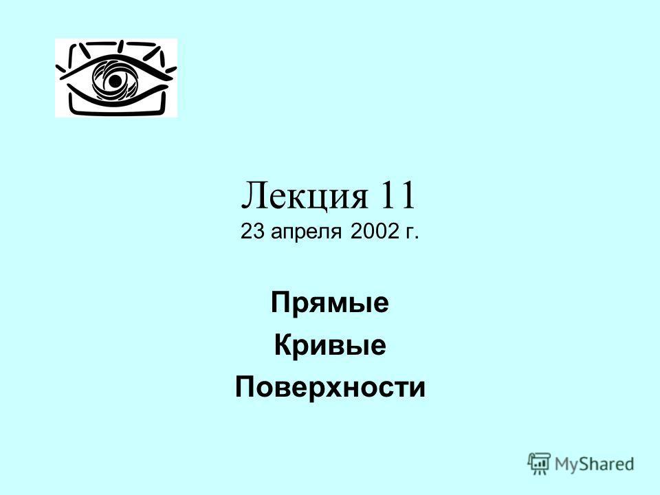 Лекция 11 23 апреля 2002 г. Прямые Кривые Поверхности