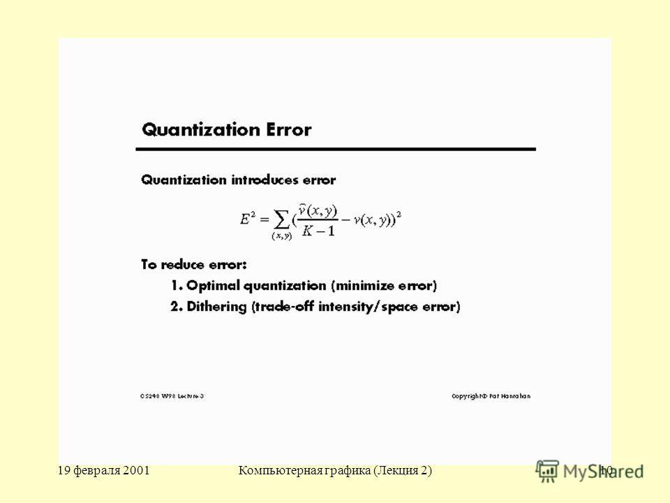19 февраля 2001Компьютерная графика (Лекция 2)10