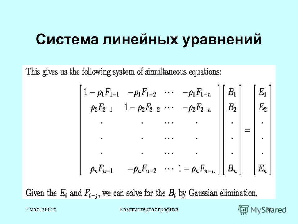 7 мая 2002 г.Компьютерная графика16 Система линейных уравнений