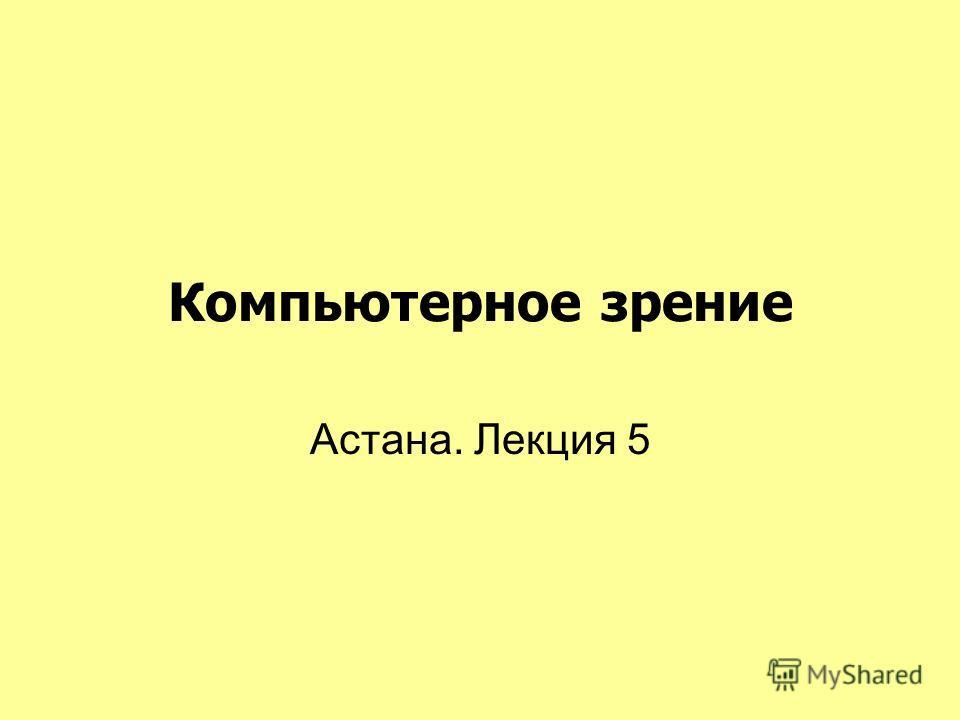 Компьютерное зрение Астана. Лекция 5