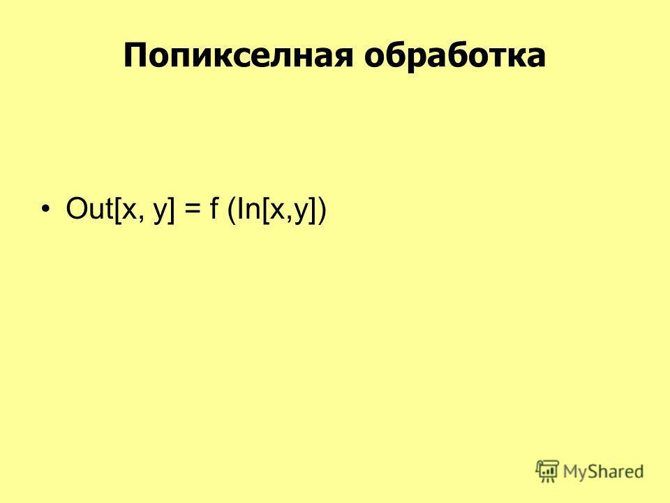 Попикселная обработка Out[x, y] = f (In[x,y])