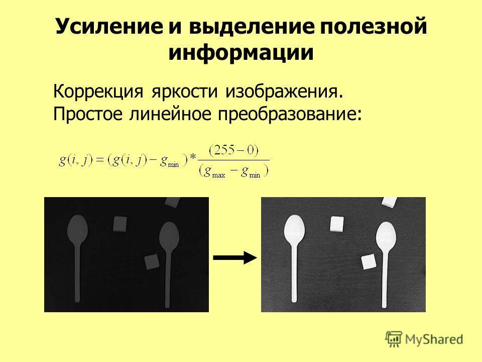Усиление и выделение полезной информации Коррекция яркости изображения. Простое линейное преобразование: