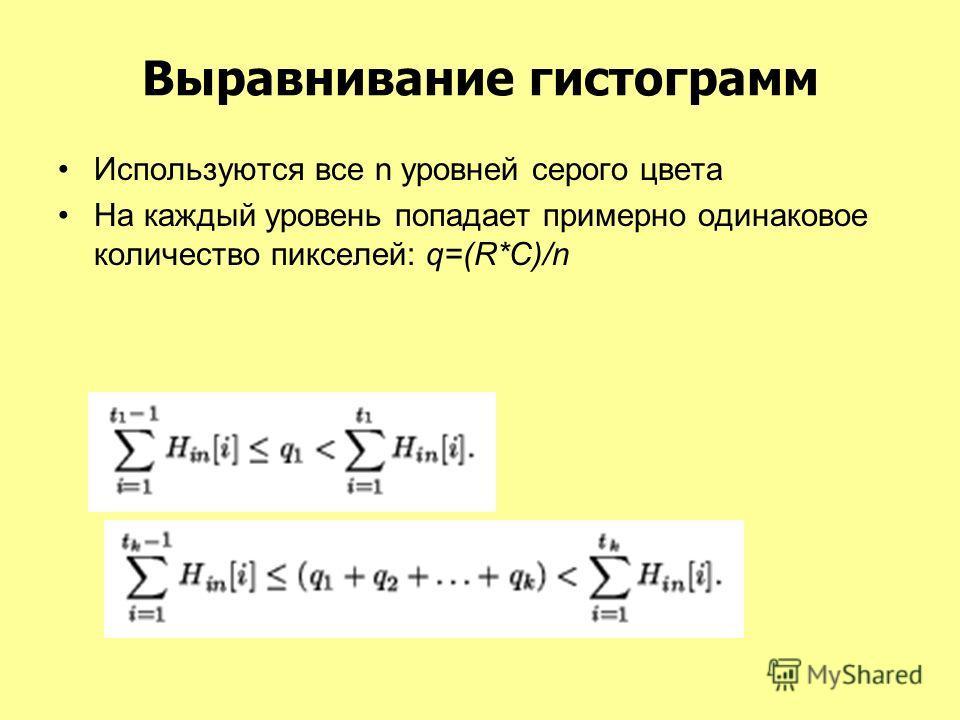 Выравнивание гистограмм Используются все n уровней серого цвета На каждый уровень попадает примерно одинаковое количество пикселей: q=(R*C)/n