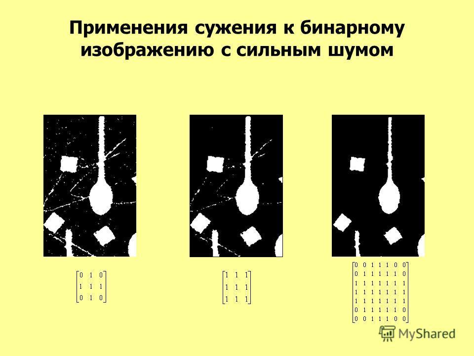Применения сужения к бинарному изображению с сильным шумом