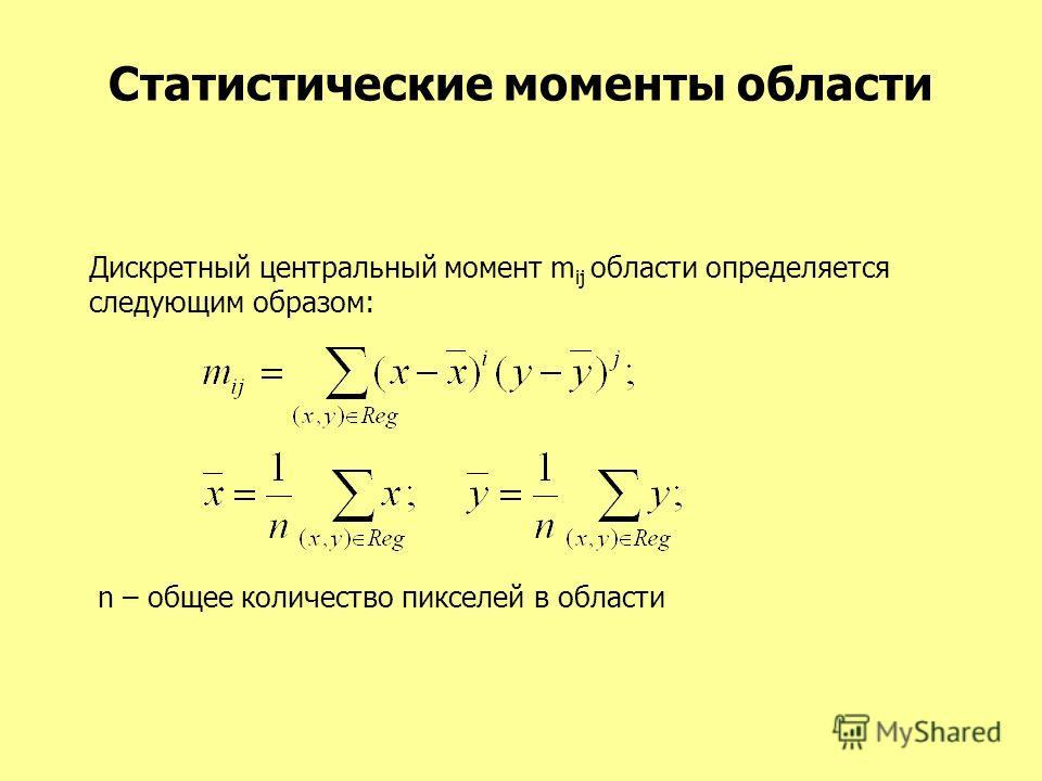 Статистические моменты области Дискретный центральный момент m ij области определяется следующим образом: n – общее количество пикселей в области