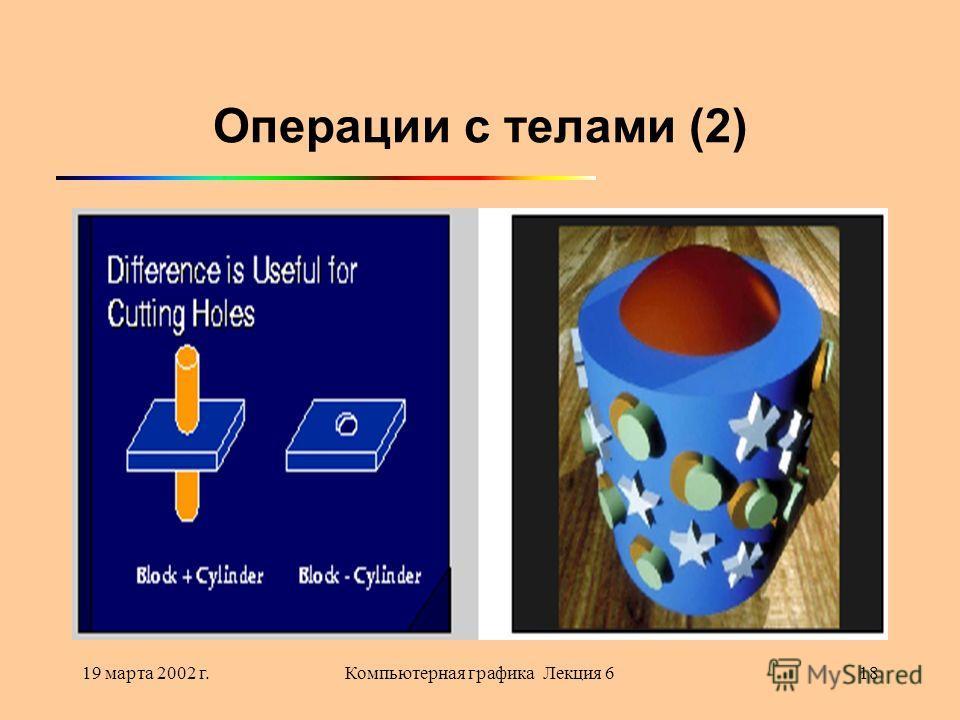 19 марта 2002 г.Компьютерная графика Лекция 618 Операции с телами (2)