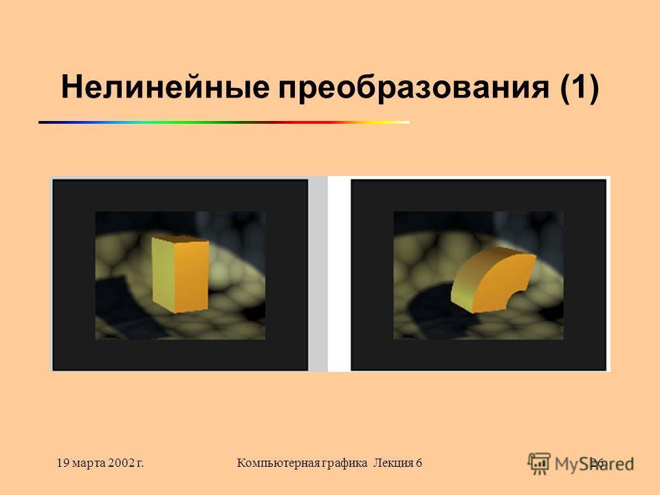 19 марта 2002 г.Компьютерная графика Лекция 626 Нелинейные преобразования (1)
