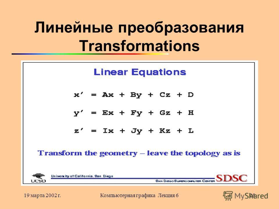 19 марта 2002 г.Компьютерная графика Лекция 628 Линейные преобразования Transformations