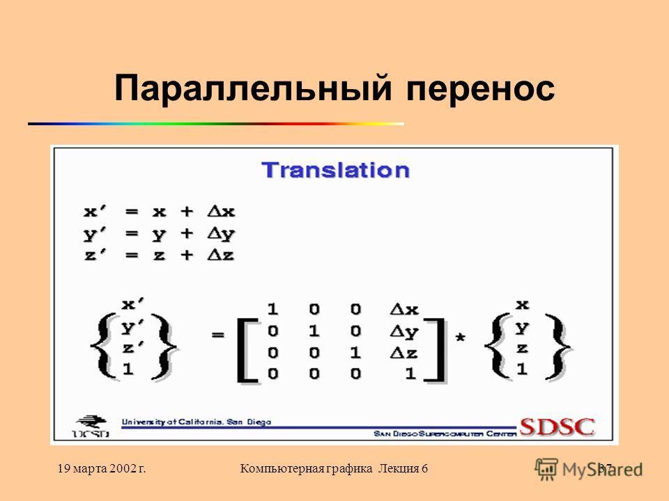 19 марта 2002 г.Компьютерная графика Лекция 637 Параллельный перенос