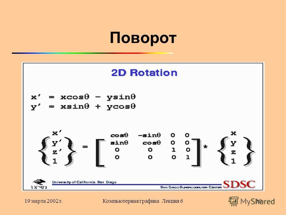 19 марта 2002 г.Компьютерная графика Лекция 639 Поворот