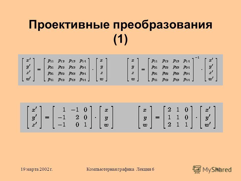 19 марта 2002 г.Компьютерная графика Лекция 648 Проективные преобразования (1)