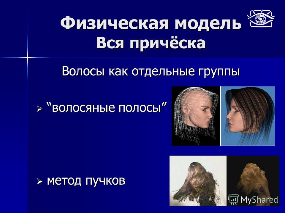 Физическая модель Вся причёска Волосы как отдельные группы волосяные полосыволосяные полосы метод пучков метод пучков