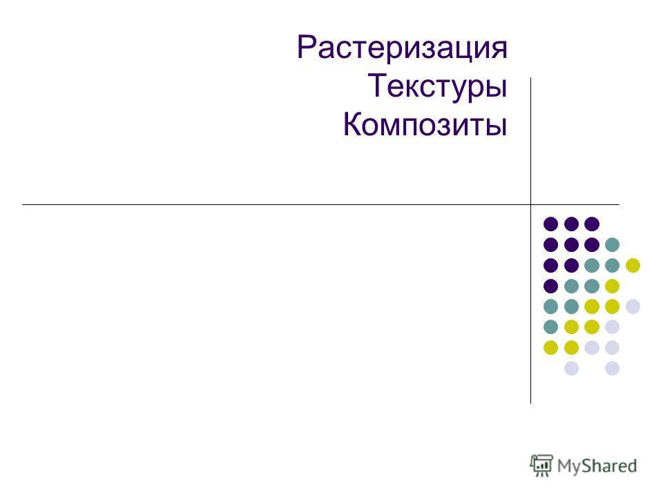 Растеризация Текстуры Композиты