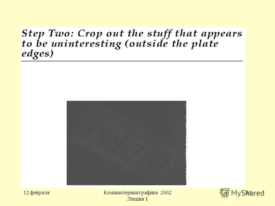 12 февраляКомпьютерная графика 2002 Лекция 1 13