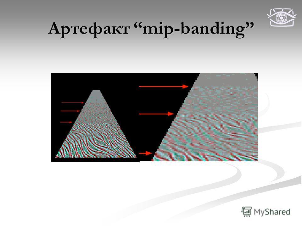 Артефакт mip-banding