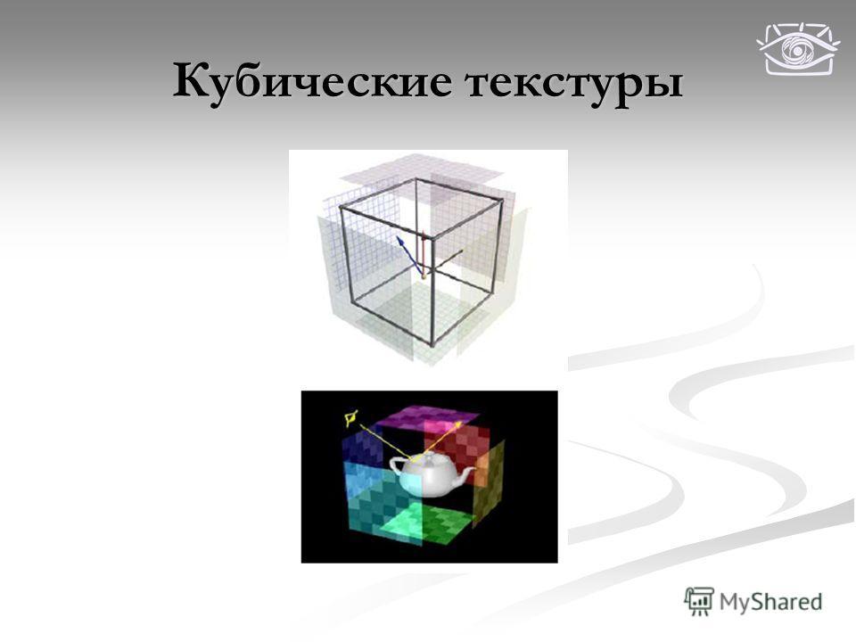 Кубические текстуры