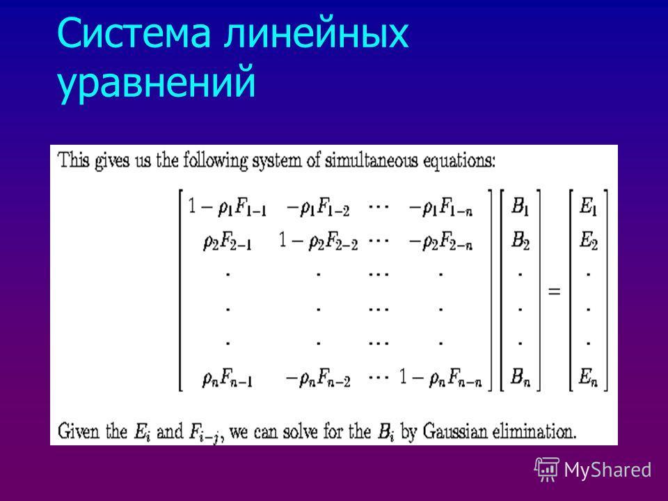 Система линейных уравнений