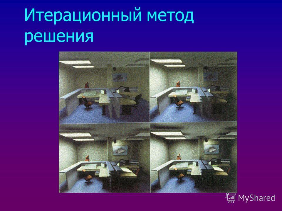 Итерационный метод решения