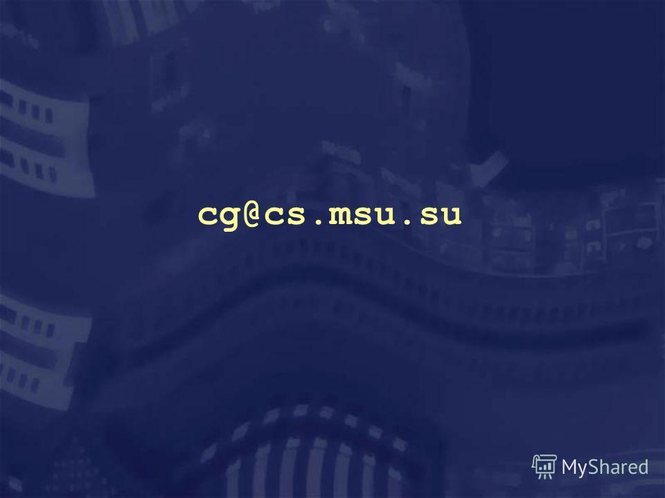 cg@cs.msu.su