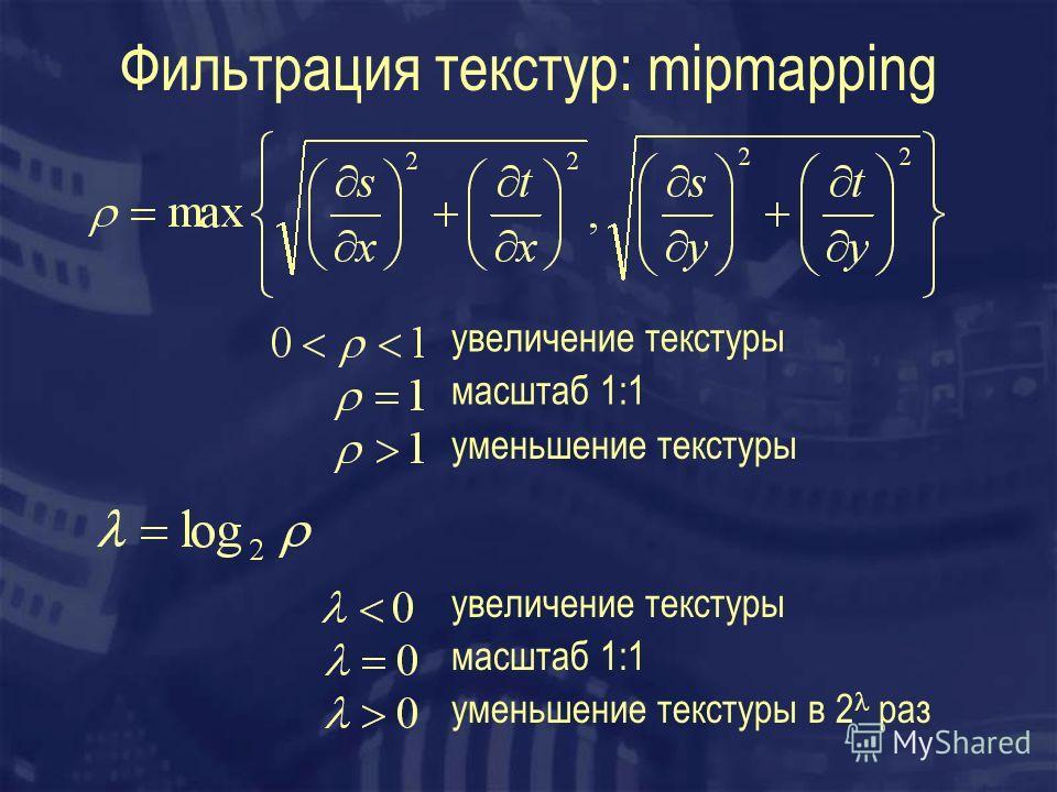 Фильтрация текстур: mipmapping увеличение текстуры масштаб 1:1 уменьшение текстуры увеличение текстуры масштаб 1:1 уменьшение текстуры в 2 раз