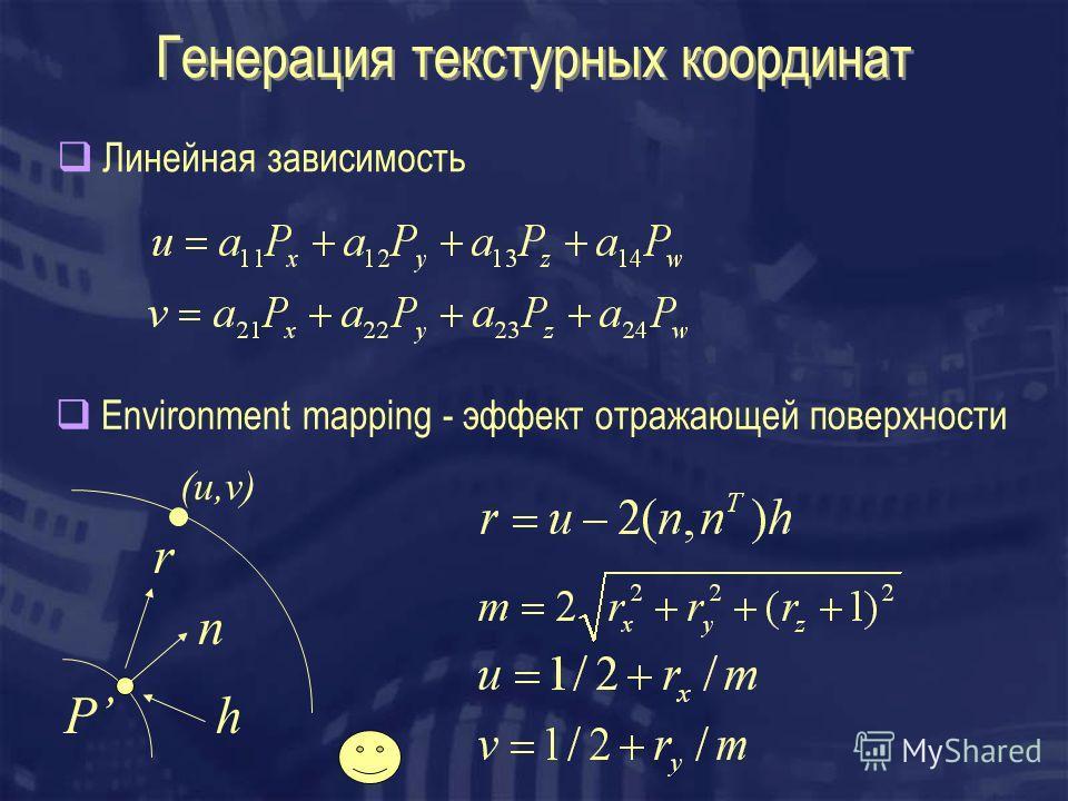 Генерация текстурных координат Линейная зависимость Environment mapping - эффект отражающей поверхности r n hP (u,v)