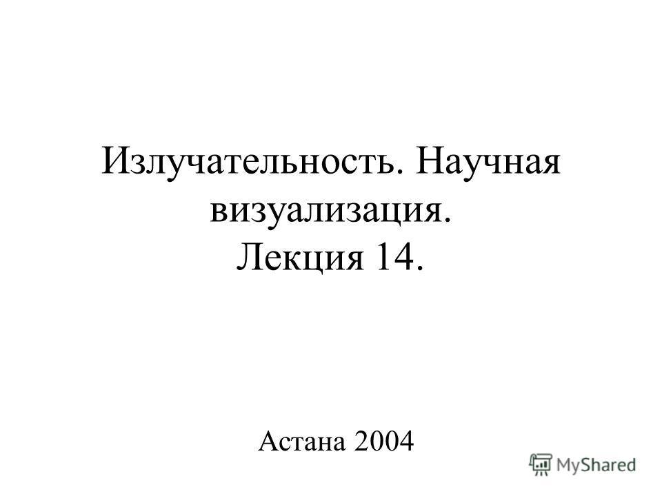 Излучательность. Научная визуализация. Лекция 14. Астана 2004