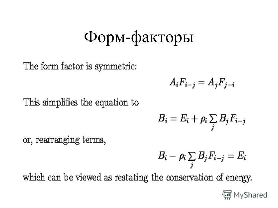 Форм-факторы